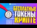 🔥БЕСПЛАТНЫЕ ТОКЕНЫ В КРИПТЕ 37$ КАЖДОМУ АИРДРОП И БАУНТИ КРИПТОВАЛЮТА🔥