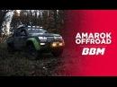 FAZIT! | VW Amarok Delta 4x4 Offroad Umbau by BBM