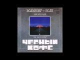 Черный Кофе -1990- Вольному-воля (LP, СССР, Мелодия)
