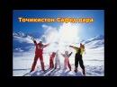 Tajikistan SAFED DARA Студия ABDULLO MEDIA