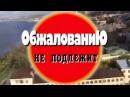 Криминальная Россия Обжалованию не Подлежит