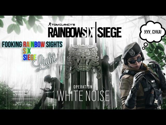 Fooking Rainbow Sights 11 (Light) Начало Белого Шума