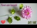 Астра Канзаши Мастер класс Flower aster kanzashi DIY