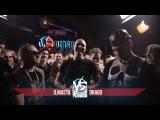 VERSUS #6 (сезон IV) D.Masta VS Drago