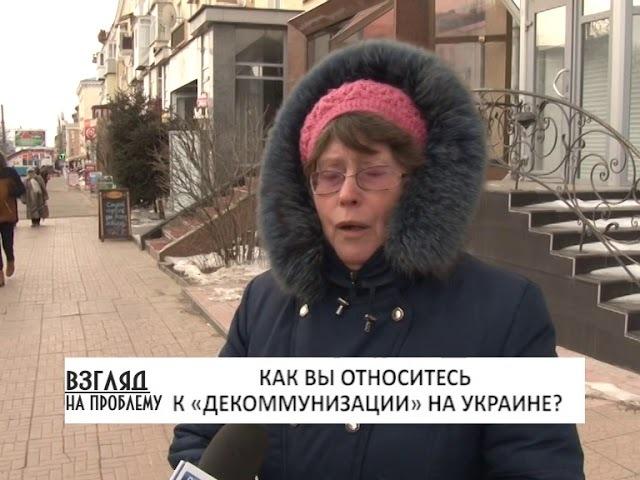 ГТРК ЛНР. Как Вы относитесь к «Декоммунизации» на Украине 2 часть. 28 Февраля 2018