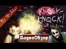 Knock knock Обзор игры by