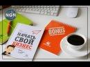 ➡️ Вебинар по бизнесу NL ✅ Лайфхаки по привлечению людей в команду