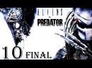 Aliens vs Predator 2010 | Прохождение Часть 10 (Чужой)
