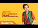 Актёры дубляжа Nickelodeon Денис Романенко Никки Рикки Дикки и Дон Nickelodeon Россия