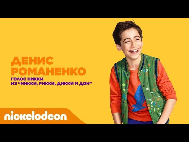 Актёры дубляжа Nickelodeon | Денис Романенко Никки, Рикки, Дикки и Дон | Nickelodeon Россия