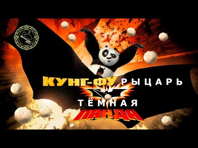 Кунг-фу Рыцарь Тёмная Панда (MichaelKingShow)