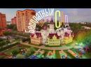 Такие были бы наши города и сёла - агитационный ролик для ТВ