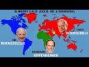 СССР и Сионисты, Ротшильды, Барухи, Рокфеллеры