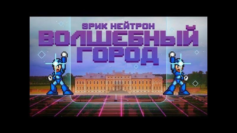 ЭРИК НЕЙТРОН - ВОЛШЕБНЫЙ ГОРОД (prod. by Skid)