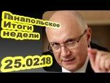 Матвей Ганапольский. Итоги недели с Евгением Киселевым. 25.02.18