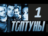 Сериал Топтуны -  1 серия (2013) Детектив, Криминал.