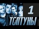 Сериал «Топтуны» - 1 серия Детектив, Криминал.
