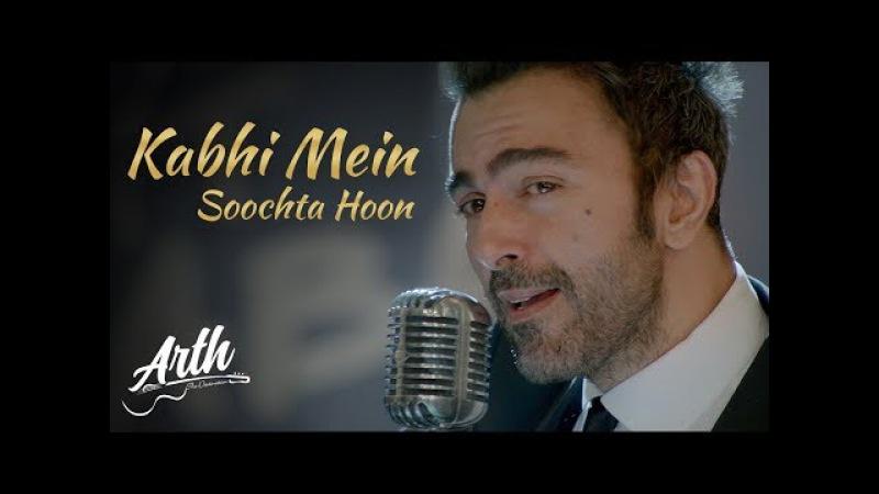 Kabhi Mein Soochta Hoon Full Video Song | Arth The Destination | Shaan Shahid | Uzma Hassan