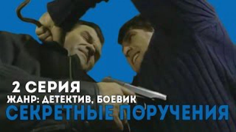 Сериал Секретные поручения 2 серия