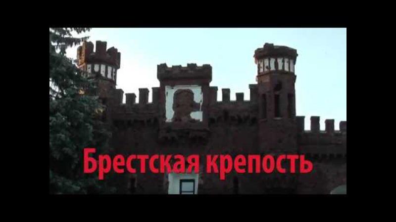 Брестская крепость - 2017