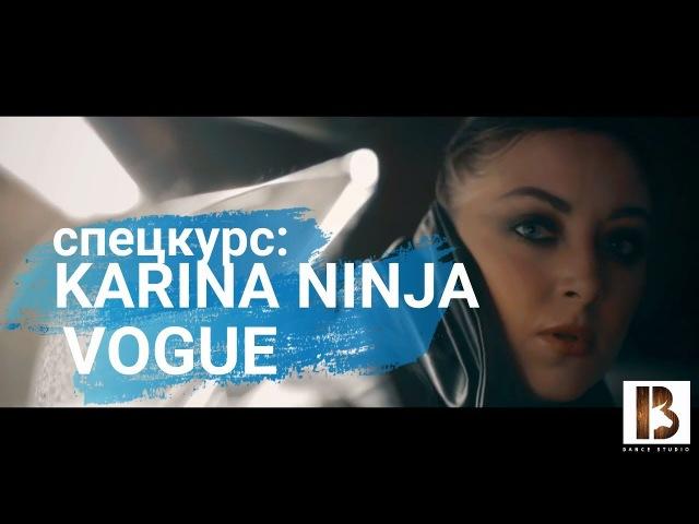 13 Dance Studio - Карина Ninja: СПЕЦКУРС VOGUE со 2.03.
