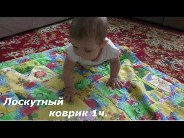ПЭЧВОРК Лоскутный КОВРИК для малышки Ч 1 КВАДРАТНЫЙ МОТИВ