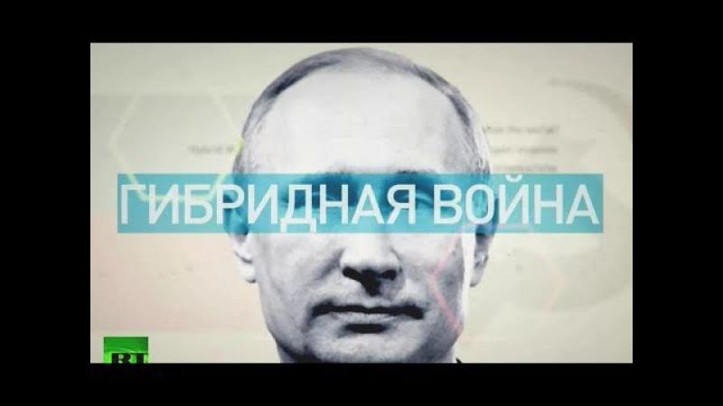 Россия должна ЗАМОЛЧАТЬ! ЕВРОПА развернулa МАСШТАБНУЮ кампанию против ПРАВДЫ р...