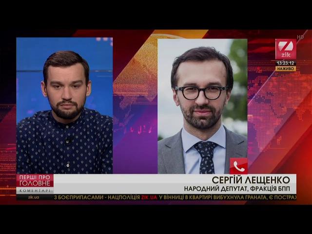 Лещенко Є ризик, що Трубу поставили в ДБР як вітрину для прикриття першого засту...