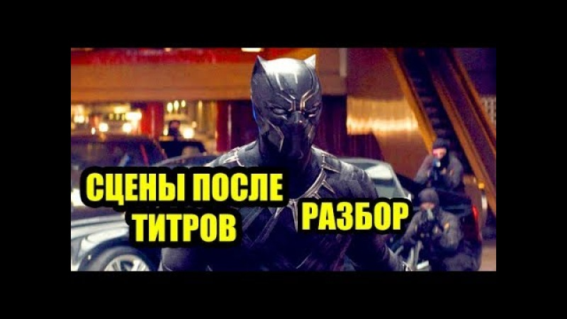 Разбор сцен после титров фильма Черная Пантера Сцены после титров Черная пантера