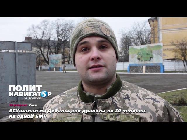 ВСУшники из Дебальцево драпали по 30 человек на одной БМП