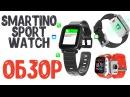Smartino Watch Sport Обзор / Новый бренд врывается в игру!