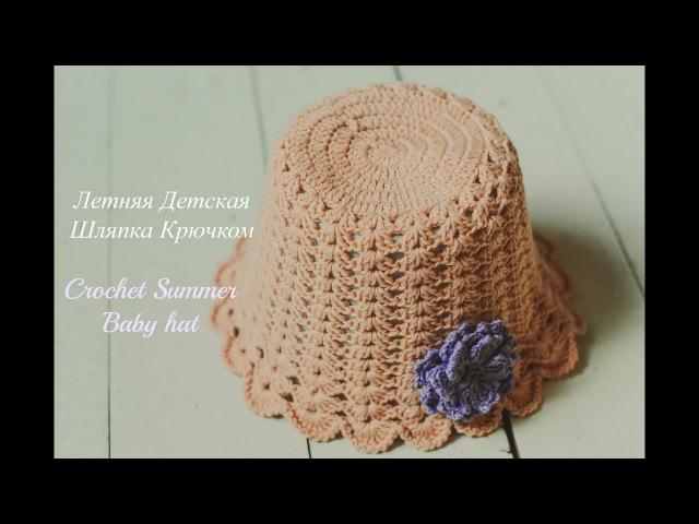 Летняя Шляпка Крючком для девочки/VERY EASY Simple Crochet Baby Sun Hat Tutorial