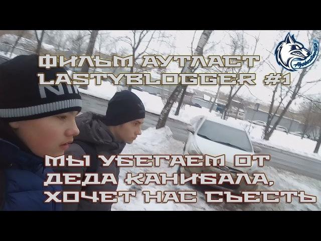 Фильм Аутласт LastyBlogger 1 - Мы убегаем от деда канибала, хочет нас съесть
