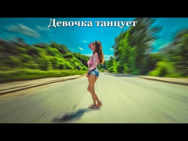 Девочка танцует Дмитрий Гревцев
