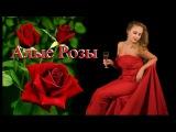 Алые Розы Валерий Залкин