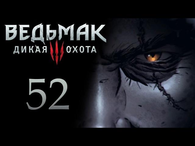Ведьмак 3 прохождение игры на русском - Заказы: Клекотун и Лешачиха [52]