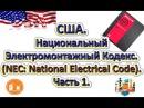 💡Национальный Электромонтажный Кодекс США NEC National Electrical Code Часть1
