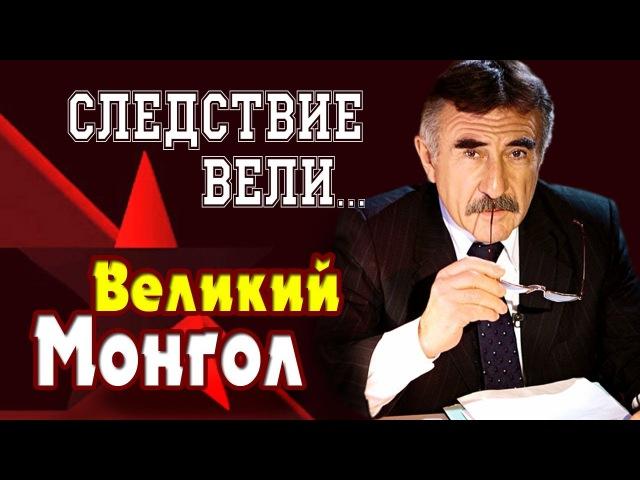 Следствие вели... с Леонидом Каневским. 16 серия Великий Монгол