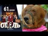 Отель Элеон -  19 серия 3 сезон - комедия HD