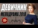 ДЕВИЧНИК 2018 ПОЛНЫЙ ФИЛЬМ РУССКИЕ МЕЛОДРАМЫ 2018 НОВИНКИ