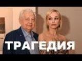 Трагичная история брака Табакова и Зудиной!