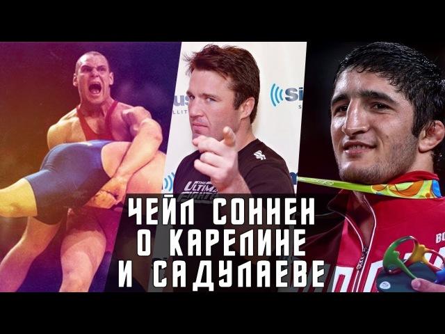 Чейл Соннен о Федоре, Садулаеве и Александре Карелине