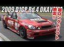 Video Option VOL.186 — D1GP 2009 Rd.4 at Okayama International Circuit: Tanso.