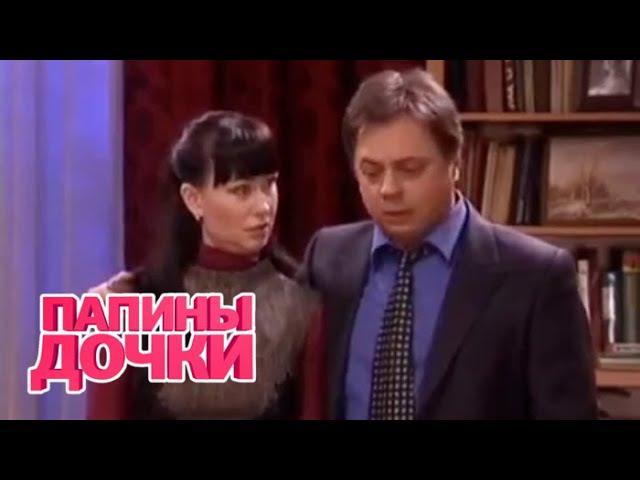 Папины дочки. 274 - 276 серии | Комедийный сериал (ситком) - СТС сериалы