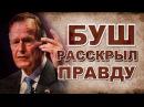 Скандальное интервью Буша про доллар, евреев, Россию и Украину