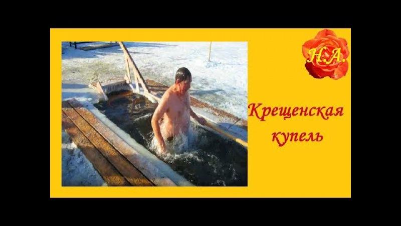 С Крещением Господним! Крещенская купель 2018.