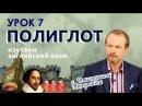 Полиглот Выучим английский за 16 часов Урок №7 Телеканал Культура