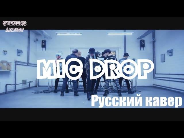 Girl Ver | BTS - MIC Drop (Steve Aoki Remix) [rus cover]