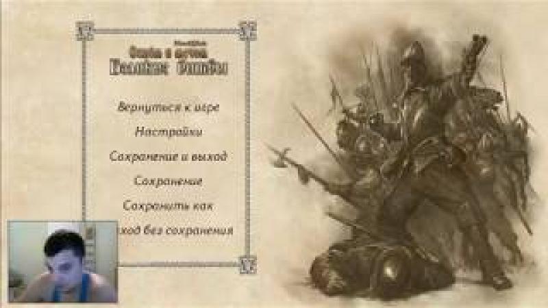 Mount Blade: Огнём и мечом Разведчики 5