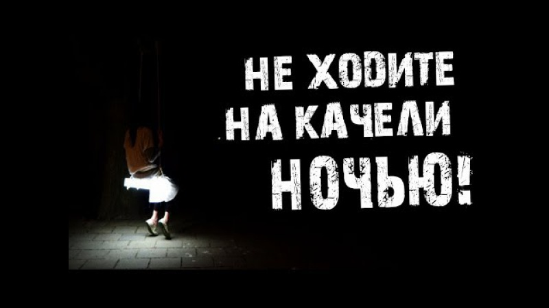 Страшные истории на ночь - Не ходите ночью на качели. (3в1)